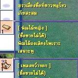 TS Online: แนะนำเควสท์ดีๆ EXP ฟรีๆ 50% ไม่ต้องเก็บเลเวล!!