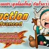 <b> Auction AdvAnced ประมูลโฉมใหม่ ทันใจกว่าเดิม [PR] </b>
