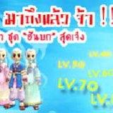 <b>Yulgang: เทศกาลเก็บเลเวล</b> [PR]