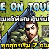 <b>SF: Cafe On Tour ครั้งที่ 2</b> [PR]