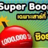 <b>SF: Super Boom</b> [PR]