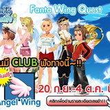 <b>Fanta Wing Quest</b> [PR]