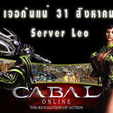 <b>Cabal เปิดเซิร์ฟเวอร์ใหม่ LEO</b> [PR]