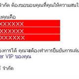 ระบบ Winner VIP เปิดให้บริการแล้ว