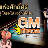 <b>GM ท้าดวล V.4</b> [PR]