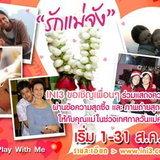 <b>INI3 รักแม่จัง</b> [PR]