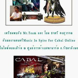 <b>Mr.Team ขับร้องเพลง Music In Spire For Cabal</b> [PR]