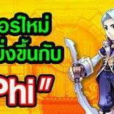 <b>PKO เปิดเซิร์ฟเวอร์ใหม่สายฟ้าแลบ!!</b> [PR]