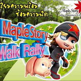 <b>~MapleStory Walk Rally~</b> [PR]