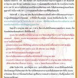 ECO Thai ปรับตาราง EXP ตามโครงสร้างญี่ปุ่นแน่นอนแล้ว !! [PR]