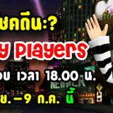 SDO กิจกรรม Lucky Players [PR]