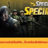 Special Force Special SIM [PR]