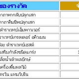 Lineage][ โปรโมชั่น Mobile  Payment Club [PR]