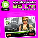 SF บัตร D Card ราคาใหม่ ถูกกว่าเดิม !! [PR]
