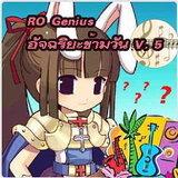 RO Genius อัจฉริยะข้ามวัน V.5
