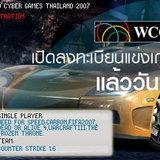 <b>WCG Thailand 2007</b> [PR]