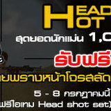 SF: Head Shot Hot Prize [PR]