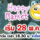 R.Y.L.: Happy Market เปิดท้ายขายของ [PR]