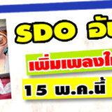 SDO อัพเดทแพทใหม่อีกแล้ว [PR]