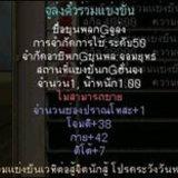 3kingdoms Online ประกาศ กฏ กติกา จิตนักส้ [PR]