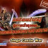 LastChaos ทดสอบ Siege Castle War [PR]