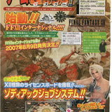 <b>Final Fantasy XII International</b> [Preview]