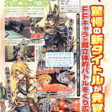 <b>Final Fantasy Dissidia</b> [Preview]
