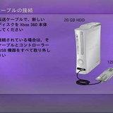 <b>HDD 120GB For X360</b> [News]