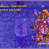 TS Online เวอร์ชั่น 9.0 ควันหมาป่าลุโชน [PR]