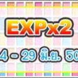 Maple Story EXP คูณสอง [PR]