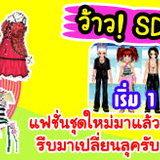 SDO: อัพเดตชุดใหม่ [PR]