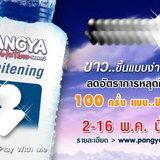 Pangya Whitening V2 [PR]