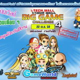 ITech Mall Big Game Challenge ครั้งที่ 4 [PR]