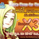Fanta Three For Three [PR]