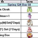 Flyff: Spring Event [PR]