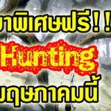 <b>R.Y.L. Ghost Hunting</b> [PR]