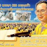 80 พรรษา 800 ครอบครัว ร่วมทำความดีถวายแด่พ่อหลวง [PR]