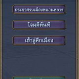 บทบาทกิลด์ใน เกมส์ หวงอี้ออนไลน์