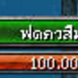เทคนิคการเก็บเลเวลเกมส์ Secret Online