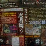 <b>Ninja Gaiden Dragon Sword</b> [News]