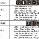 Lineage][: อัพเดต Interlude จริง 29 มีนาคม นี้ [PR]