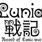 <b>Record of Lunia War</b> [Preview]