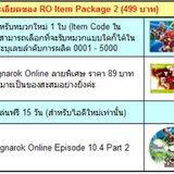 RO Item Package ชุดที่ 2 มาแล้วจ้าาา!! [PR]
