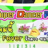 SDO: Super Dancer Fever Power By Red Beat [PR]