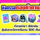 SDO: ตอบคำถามลุ้นรางวัล [PR]