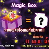 Pangya: Magic Box of Cadie [PR]