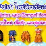 SDO อัพเดท Patch ใหม่ต้อนรับเทศกาลสงกรานต์ [PR]