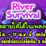 SDO: River Survival [PR]