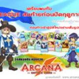 Arcana Battle Card: Arcana League [PR]
