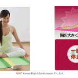 Yoga Training DS [Preview]